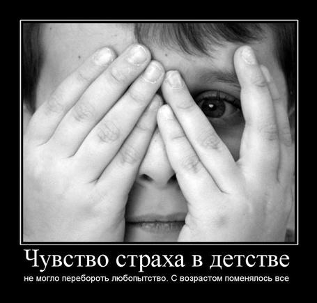Фото Чувство страха в детстве не могло перебороть любопытство. С возрастом поменялось всё (© Флориссия), добавлено: 12.01.2012 13:58