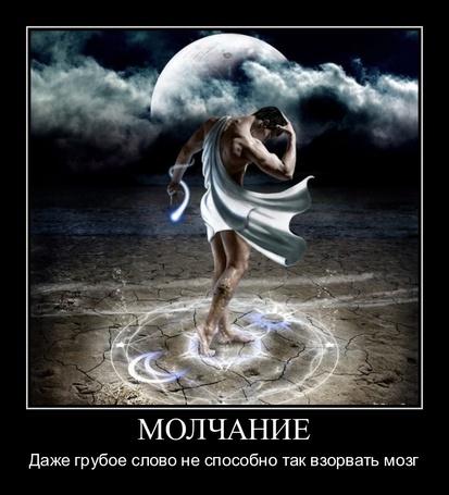 Фото Молчание. Даже грубое слово не способно так взорвать мозг (© Флориссия), добавлено: 12.01.2012 14:03
