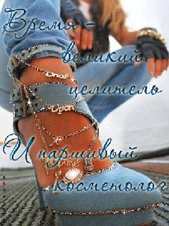 Фото Ножка в голубой туфельке(время великий целитель...) (© orsana100), добавлено: 24.01.2012 10:33