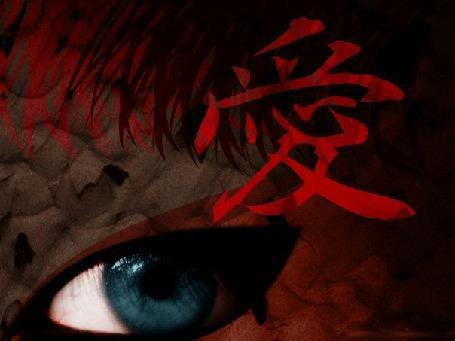 Фото Глаз Гаары из аниме Наруто и иероглиф Ai (любовь) So agressive... But I can Love