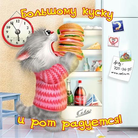 Фото Кот у холодильника ест бутерброд (Большому куску и рот радуется!) (© orsana100), добавлено: 06.02.2012 10:56