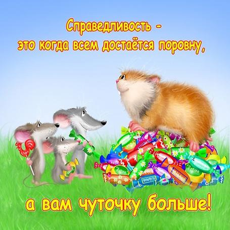 Фото Рыжий кот сидит на горке конфет, рядом стоят три мышки (Справедливость - это когда всем достаётся поровну, а вам чуточку больше!)