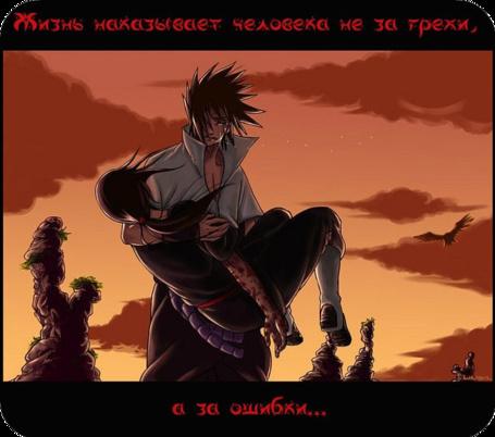 Фото Плачущий Саске с мёртвым Итачи на руках (Жизнь наказывает людей не за грехи, а за ошибки)