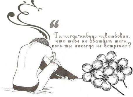 Фото Грустная девушка и цветы (Ты когда-нибудь чувствовал, что тебе не хватает того, кого мы никогда не встречали?)
