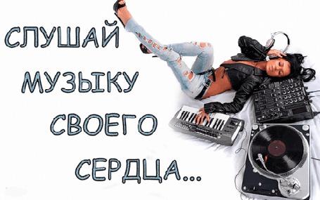 Фото Девушка слушает музыку в наушниках, лежа на полу, в окружении музыкальных инструментов ( ' Слушай музыку своего сердца...' )