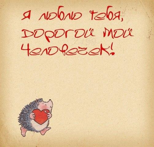 Фото Ёжик с сердечком (Я люблю тебя ...: photo.99px.ru/photos/53332