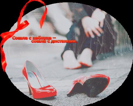 Фото Девушка сняла каблуки (Сошла с каблука - сошла с дистанции.) (© StepUp), добавлено: 13.04.2012 09:05