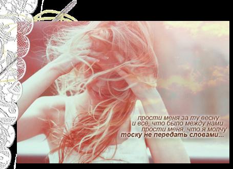 Фото Девушка поправляет волосы (Прости меня за ту весну и всё, что было между нами, прости меня, что я молчу.. тоску не передать словами) (© StepUp), добавлено: 13.04.2012 09:36