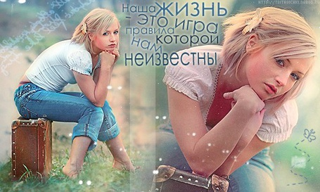 Фото Грустная девушка сидит на чемодане (Наша жизнь - это игра, правила которой нам неизвестны) (© Anatol), добавлено: 20.04.2012 13:15