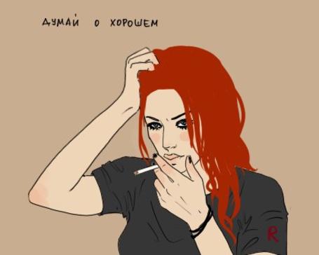 Фото Рыжеволосая девушка с сигаретой (Думай о хорошем) (© Julia_57), добавлено: 02.05.2012 15:34