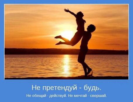 Фото НЕ ПРЕТЕНДУЙ - БУДБ. Не обещай - действуй. Не мечтай - свершай