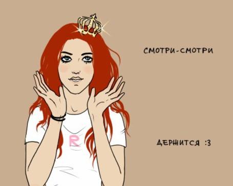 Фото Рыжеволосая девушка с короной на голове (смотри-смотри держится :З) (© Julia_57), добавлено: 08.05.2012 16:33