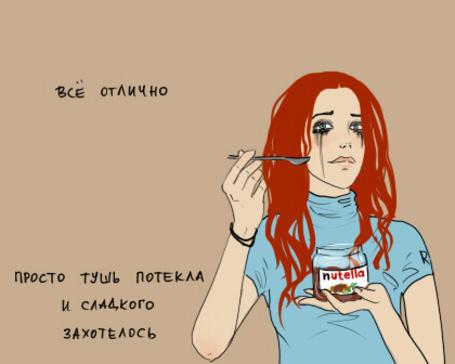 Фото Расстроенная рыжая девушка ест нутеллу (Все отлично. Просто тушь потекла и сладкого захотелось)