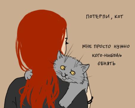 Рыжая девушка и кот