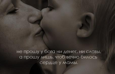 Фото Малыш целует маму (не прошу у Бога ни денег, ни славы, а прошу лишь, чтоб вечно билось сердце у мамы.)