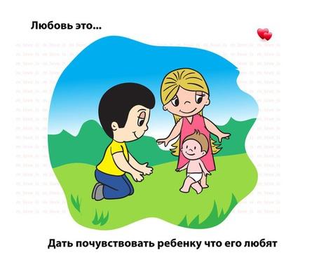 Фото Парень с девушкой и маленьким ребенком гуляют на природе (Любовь это...Дать почувствовать ребенку, что его любят)