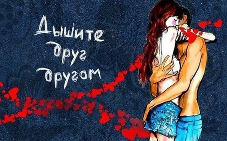 Фото Парень обнимается с девушкой, вокруг них сердечки (Дышите друг другом) (© Sveta_Sherer), добавлено: 14.08.2012 11:05