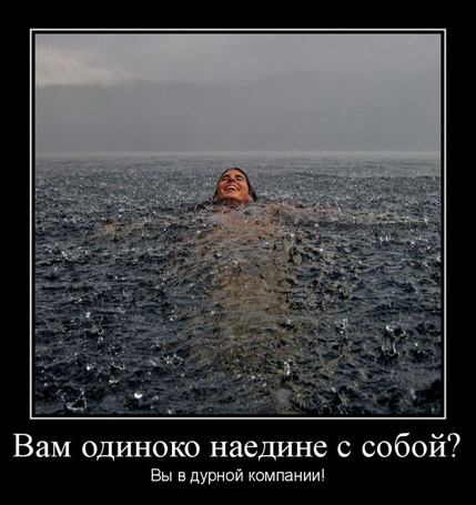 Фото Вам одиноко наедине с собой? Вы в дурной компании!