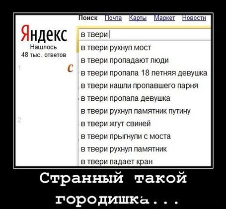 Фото Странный такой городишка, новости из Твери в Яндексе (© Флориссия), добавлено: 19.09.2012 22:36