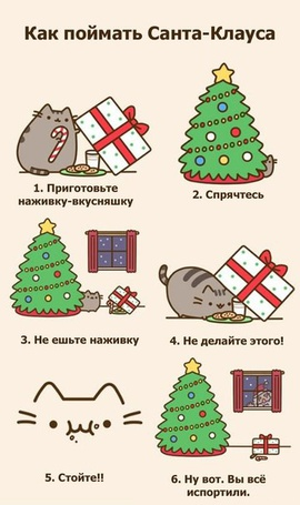 Фото Схема 'Как поймать Санта-Клауса' от кота Пушина / Pushhen the cat 1.Приготовьте наживку-вкусняшку 2.Спрячтесь 3.Не ешьте наживку 4.Не делайте этого! 5.Стойте!! 6.Ну вот. Вы всё испортили