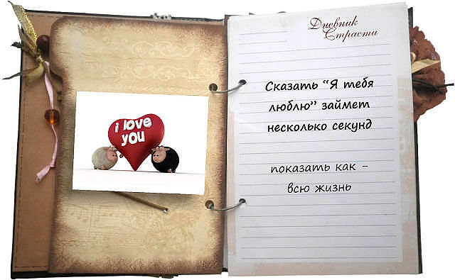 ���� �������� ������� (������� �������), ������ � ����� ������� ����� �� �������� �������� / I love you (� ���� �����). (������� '� ���� �����' ������ ��������� ������. �������� ��� - ��� �����)