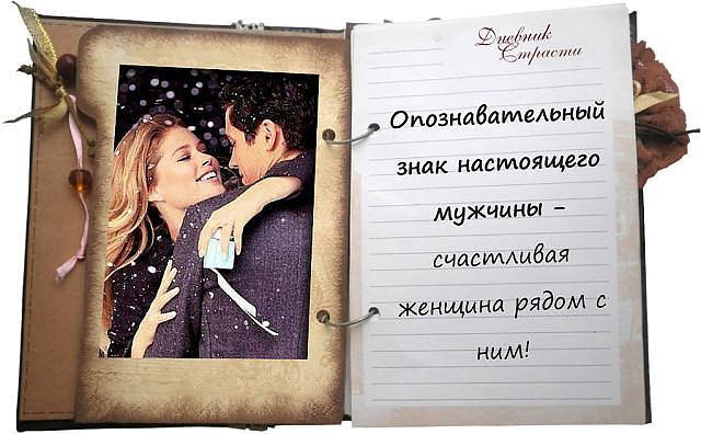Фото Открытый дневник (Дневник Страсти), мужчина и девушка ...: http://photo.99px.ru/photos/79397/