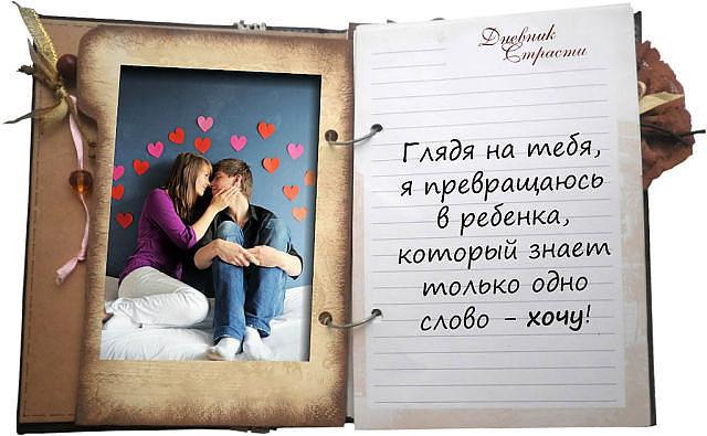 Фразы на открытку девушке которая нравится