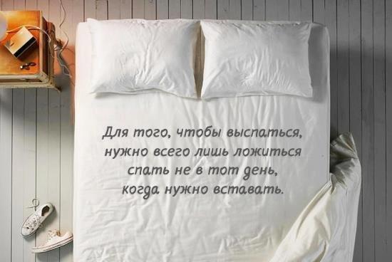 Стих для подарка кровати