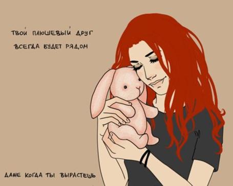 Фото Рыжеволосая девушка с плюшевым зайцем (Твой плюшевый друг всегда будет рядом, даже когда ты вырастешь) (© Julia_57), добавлено: 02.01.2013 15:55