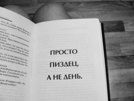 Фото Открытая книга, лежащая на ногах (Просто пиздец, а не день) (© Banditka), добавлено: 05.01.2013 13:19