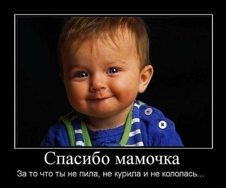 Фото Улыбающийся малыш (Спасибо мамочка за то что ты не пила, не курила и не кололась....)