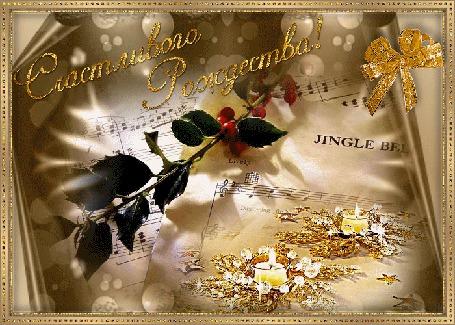 Фото Ветка с красными ягодами на нотах с зажженными свечами (Счастливого Рождества! JINGLE BEL / Звените колокольчики) (© Banditka), добавлено: 06.01.2013 10:26