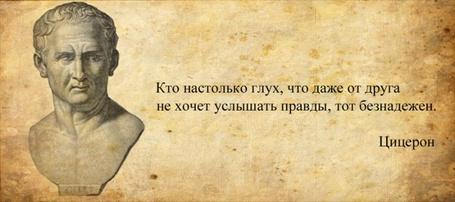 Фото Скульптура Цицерона (Кто настолько глух, что даже от друга не хочет услышать правды, тот безнадежен. Цицерон) (© Anastasiya.), добавлено: 07.02.2013 15:47