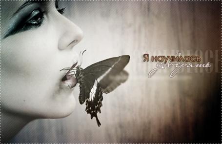 Фото Бабочка на губах девушки (Я научилась доверять), фотограф Lady Dementia (© Anastasiya.), добавлено: 09.02.2013 18:04