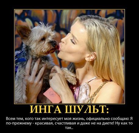 Фото Блондинка целует собачку (Инга Шульт: Всем тем, кого интересует моя жизнь, официально сообщаю: Я по-прежнему красивая, счастливая и даже не на диете! Ну как-то так...)