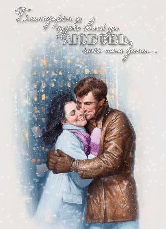 Фото Двое влюбленных на фоне снежного города, мужчина нежно обнимает девушку, Благодарен я судьбе своей, за любовь что нам дана.