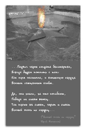 Фото Вечный огонь (Подвиг героя солдата бессмертен, всегда будет помнить о том: как пуля настигла, и вспыхнула сердце вечным священным огнем. Да, они знали, за что погибают, победа их славы венец. Так пусть же сияет, горит и сияет вечный огонь их сердце. Вечный огонь их сердец Юрий Митяков)