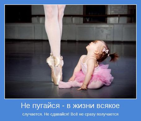 Фото Маленькая девочка в балетной пачке смотрит снизу вверх на танцующую балерину (Не пугайся - в жизни всякое случается. Не сдавайся! Все не сразу получается)