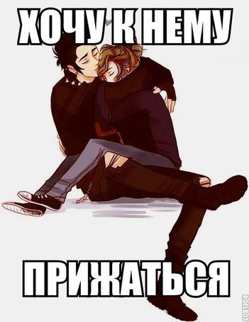 Фото Парень обнимает девушку, которая сидит у него на коленях (Хочу к нему прижаться)