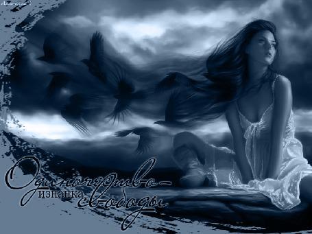 Фото Девушка смотрит на облака и из ее волос вырываются птицы (Одиночество-изнанка свободы)
