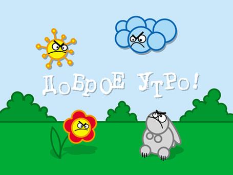 Фото Недовольные заяц, цветок, солнце и тучка (Доброе утро!)