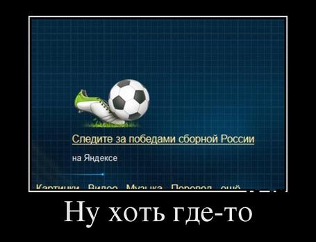 Фото На экране монитора футбольный мяч, бутса и надпись (Следите за победами сборной России на Яндексе. НУ ХОТЬ ГДЕ - ТО)