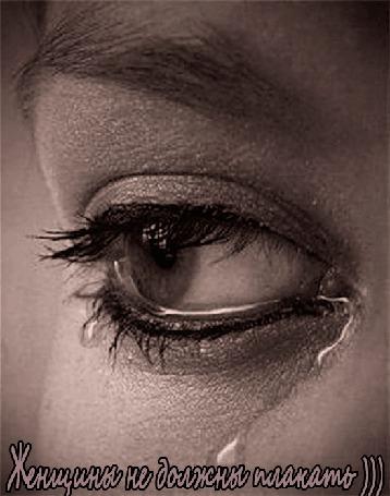 Фото Упрямая капля стекает по щеке женщины с уголка глаза полного влаги (Женщины не должны плакать))) )