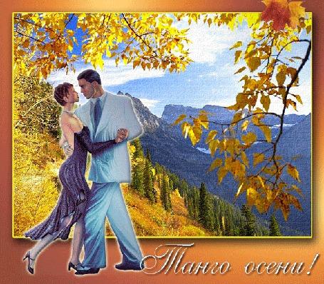 Фото Мужчина с девушкой в танце на фоне осеннего пейзажа (Танго осени!)
