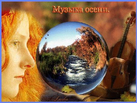 Фото Девушка с рыжими волосами смотрим на шар где изображена природа осени и написана надпись Музыка осени