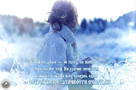 Фото Девушка в завязанном на шее шарфике и в пальто смотрит в сторону деревьев, вокруг нее летают белые перышки, надпись / А на дворе - не голод не война Не корь Не тиф Не прочие ненастья А мы больны На всех болезнь одна : От ОСТРОЙ НЕДОСТАТОЧНОСТИ СЧАСТЬЯ! /