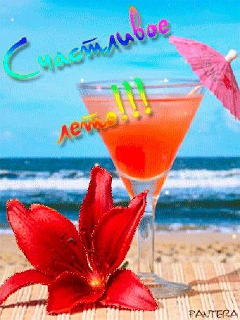 Фото Фужер с коктейлем и красный цветок на пляже, Счастливое лето