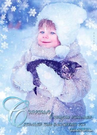 Фото Ребенок, держащий в руках кошку