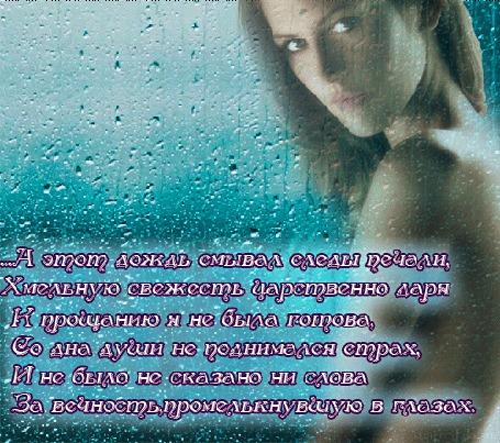 Фото Девушка на фоне дождливого стекла со стекающими каплями по нему - . А этот дождь смывал следы печали, Хмельную свежесть царственно даря. К прощанию я не была готова, Со дна души не поднимался страх, И не было не сказано ни слова За вечность, промелькнувшую в глазах / отрывок из строк Карповой Оксаны / автор работы Анна