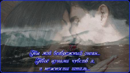 Фото Мужчина и девушка на фоне бушующего океана, Ты мой безбрежный океан, Твое цунами чувств я и нежности штиль